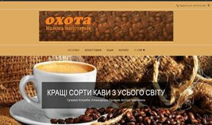 """Інтернет-магазин """"Майстерня кави ОХОТА"""""""